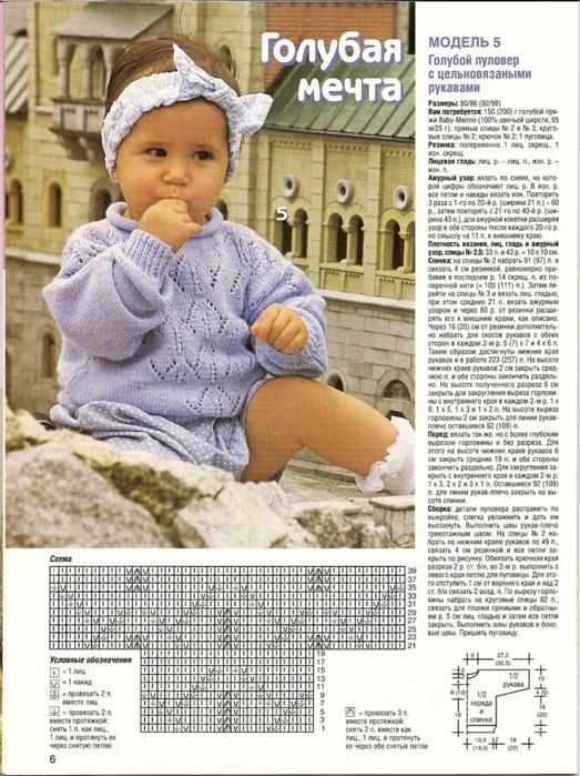 Вязание девочке 1 год спицами 76