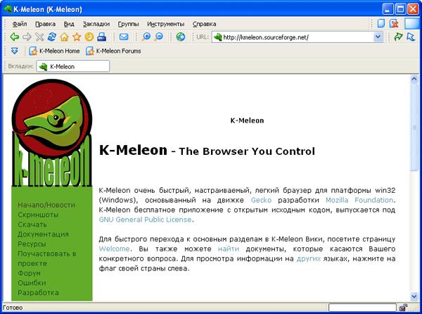 K-MELEON 1.5.2 СКАЧАТЬ БЕСПЛАТНО