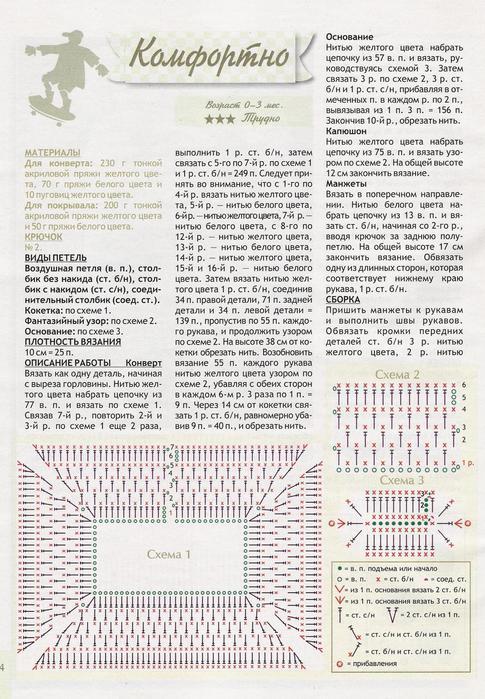 Вязание крючком конверта для новорожденных схема 9