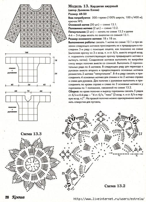 Вязание крючком фото-модели схемы