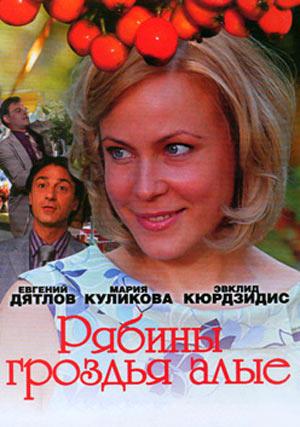 «Фильм Красный Орел» / 2007
