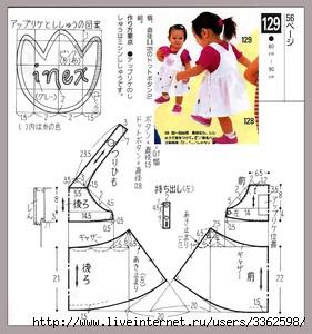 Выкройки шитье детям журнал