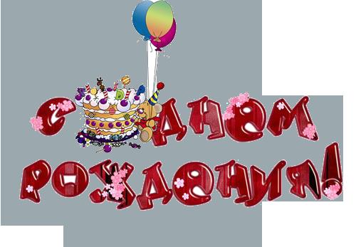 Поздравления с днём рождения ребятам 815