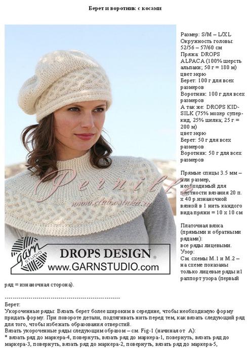 Модные манишки спицами с описанием