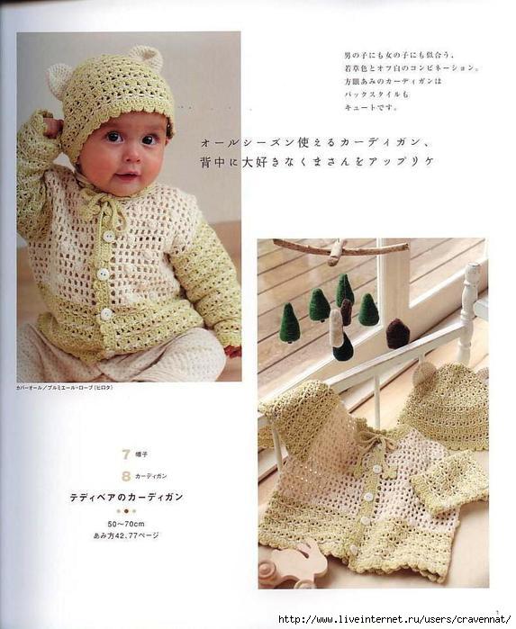 вязание крючком для детей фото - Мода.