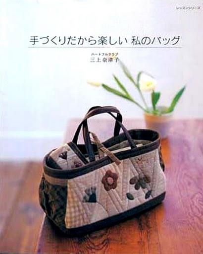 Скачать журнал Журнал Bags-bags Название: Bags-bags Страниц: 98 Формат: jpg Размер файла: 25 Мб Язык: японский.