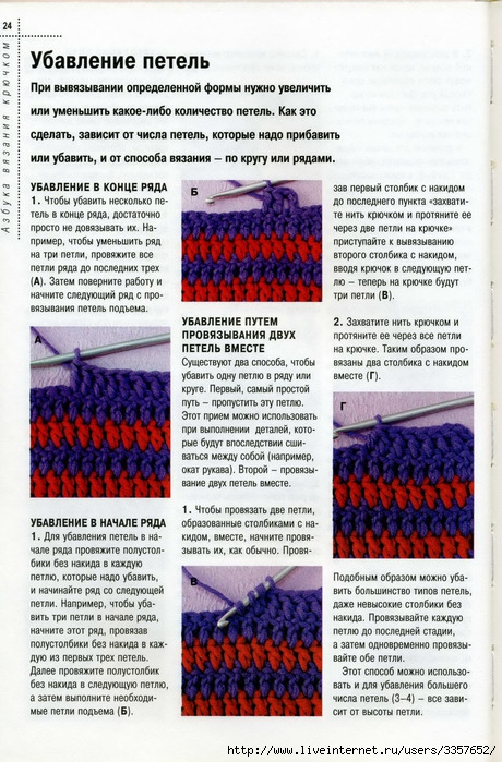 Как пропустить петлю в вязании крючком