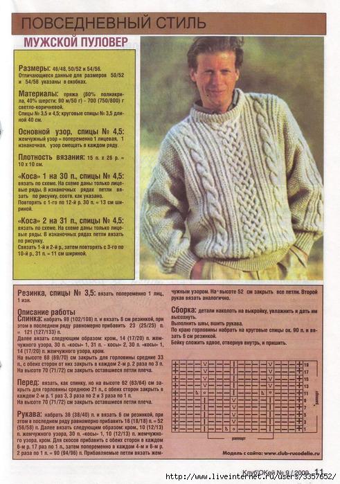 ∆урнал в¤зание мужских свитеров
