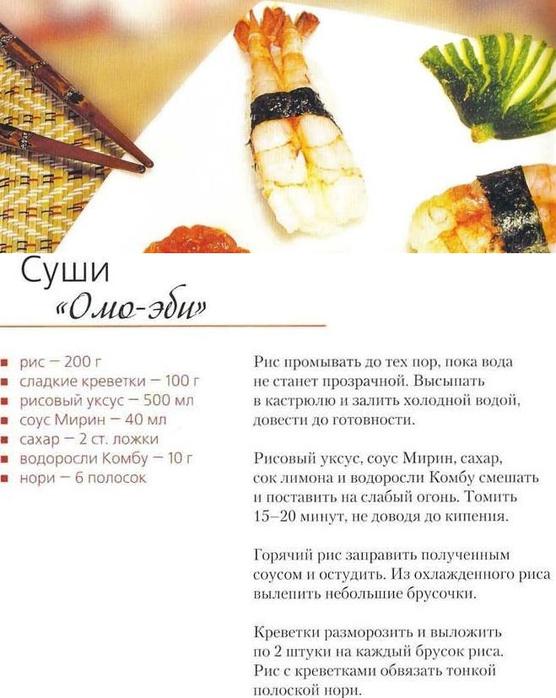 Приготовление суши и рецепт