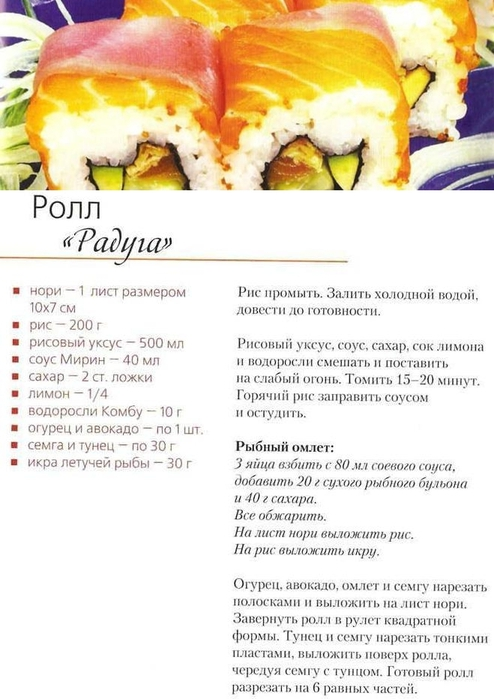 Суши виды и рецепты