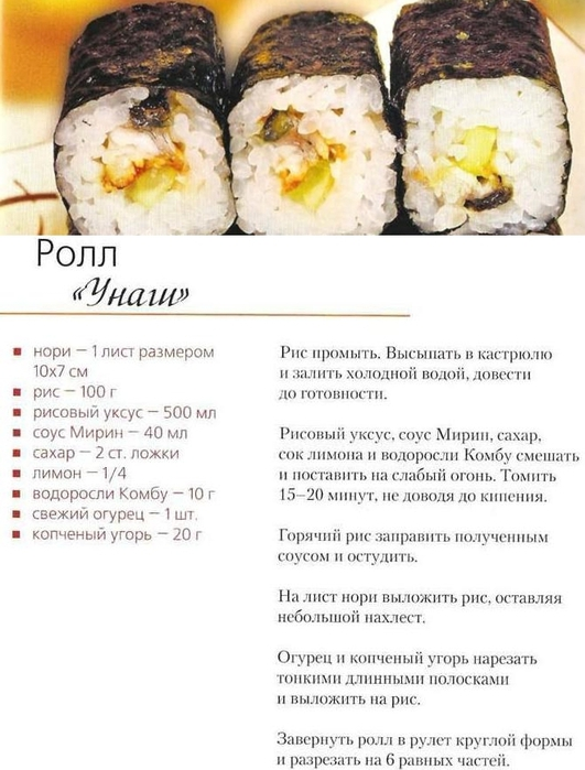 Роллы в домашних условиях рецепт рецепты простые и вкусные