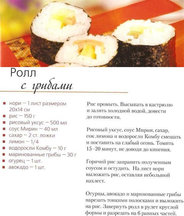 Роллы и суши в домашних условиях рецепты