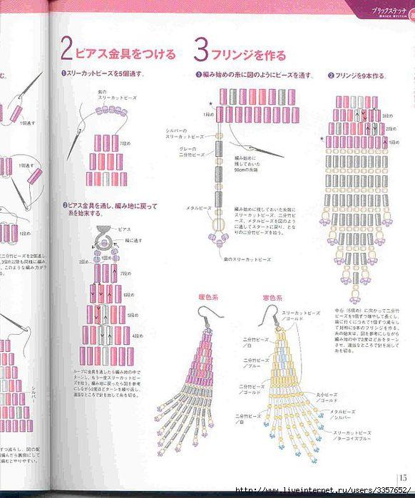 Схема плетения из бисера длинноватых сережек. www.hobbies.pp.ua Схема плетения из бисера длинноватых сережек.