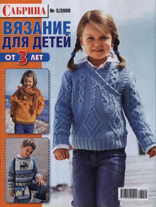 Журнал по вязанию детям от 3 лет