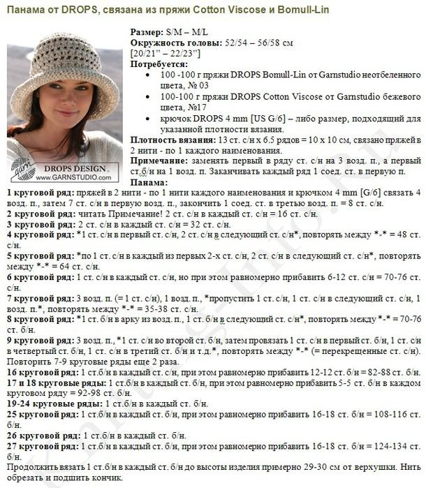 Вязание летних шляп спицами 86