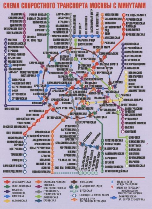Схема метрополитена с временем проезда