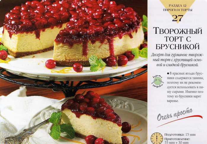 Творожный пирог с брусникой рецепт пошагово