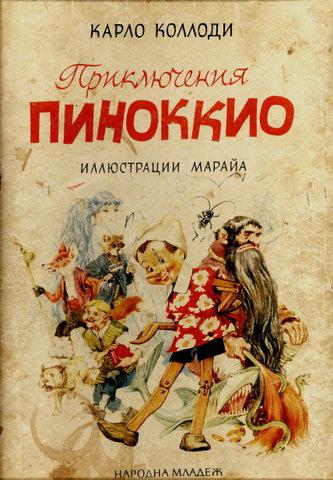 Одной из таких книг была и сказка Карло Коллоди Приключения Пиноккио