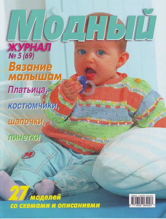 Вязание журнал наши дети 163