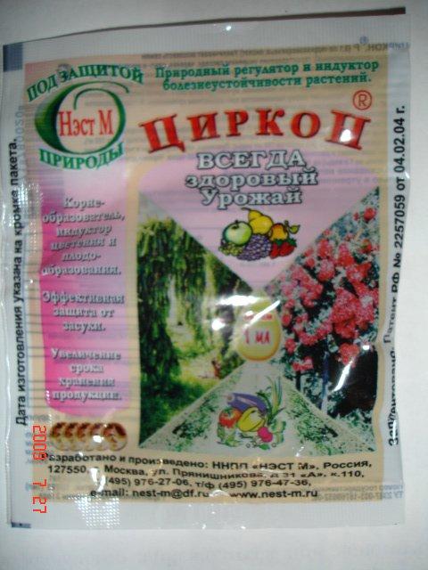 ...биотических и абиотических стрессов, предотвращает опадение завязей, плодов; снижает фитофтороз картофеля и томатов.