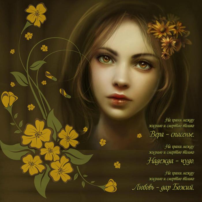 Открытки к празднику Вера, Надежда ...: rossite.ucoz.es/blog/skachat_knigu_otkrytki_k_prazdniku_vera...