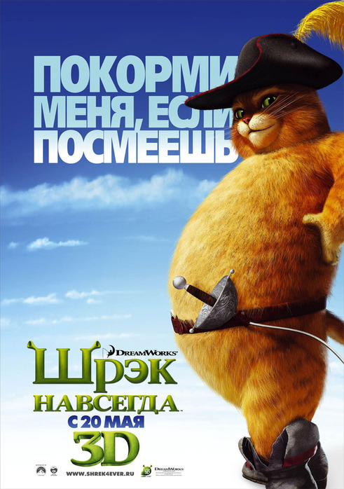 Шрэк Навсегда (Shrek Forever After), постер 15.
