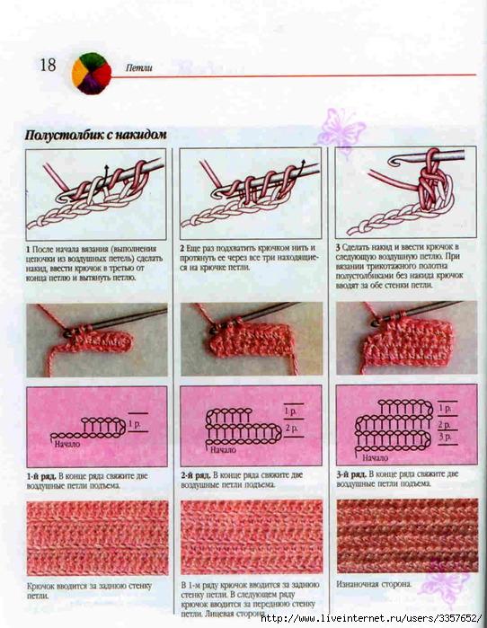 Вязание второго ряда крючком 181