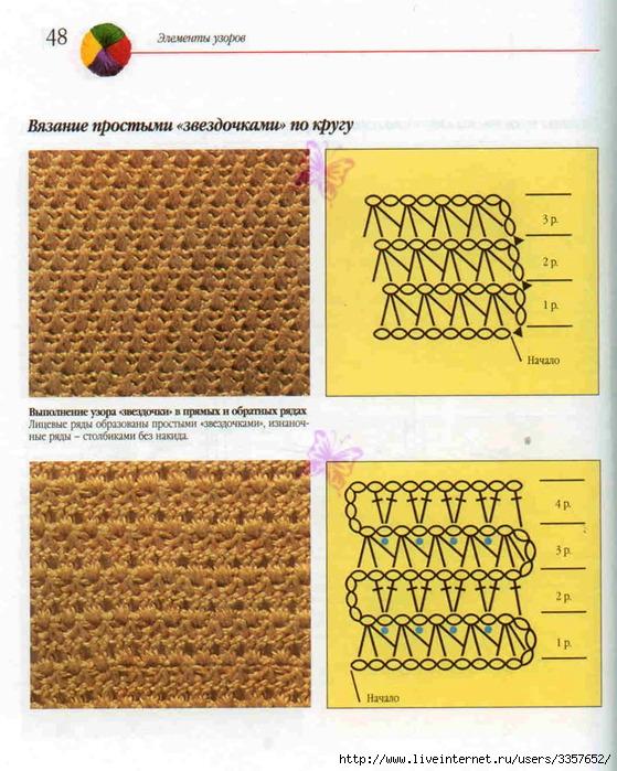 Крючок/Техники вязания. в цитатник.