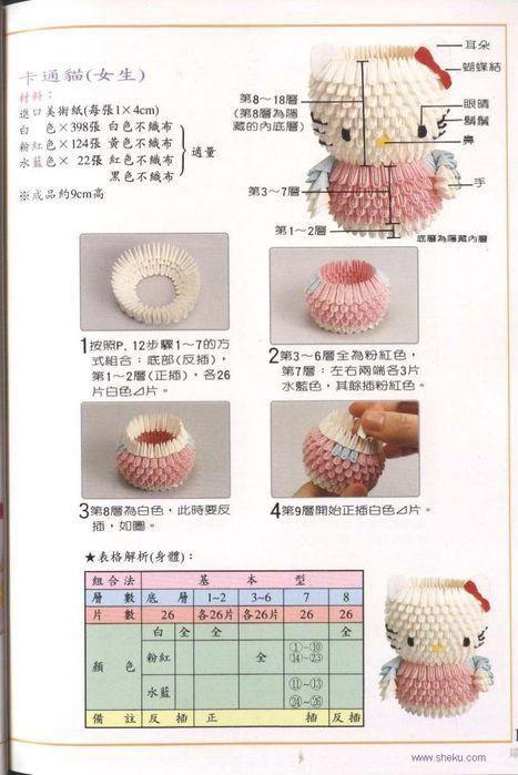Модульное оригами с.12.