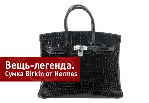 Для начала немного об этом предмете роскоши и шика, о сумке Hermes Birkin.
