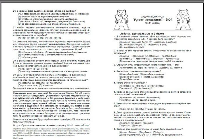 Задания на конкурс русский медвежонок 3 класс