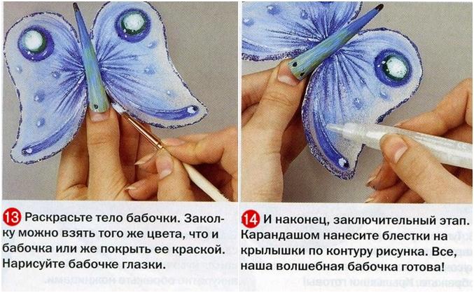 Очень интересно было повертеть такую в руках, чтобы узнать как же ее...  Лучшие темы: Как сделать бабочку...