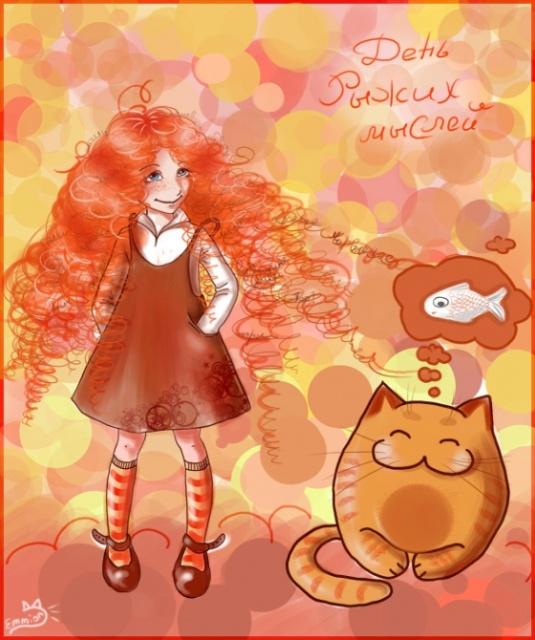 Поздравления с днем рождения рыжеволосую девушку