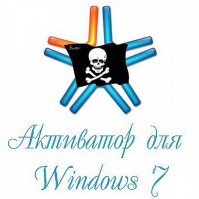 Скачать Активатор Windows7 ULoader 8.0.0.0 [2012г.] через торрент, Программы торрент скачать бесплатно без смс