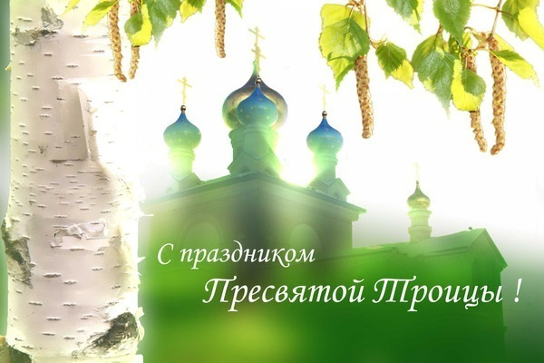 Приветствия! Поздравления! Объявления - Страница 4 59400526_troica