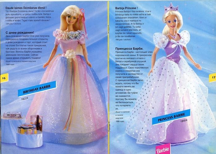 Поделки из журнала барби 73