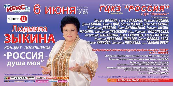 Концерт Ные Платья Зыкиной