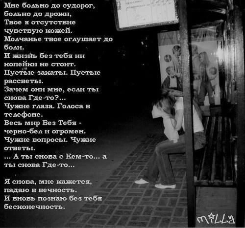 чат знакомств стихи о любви