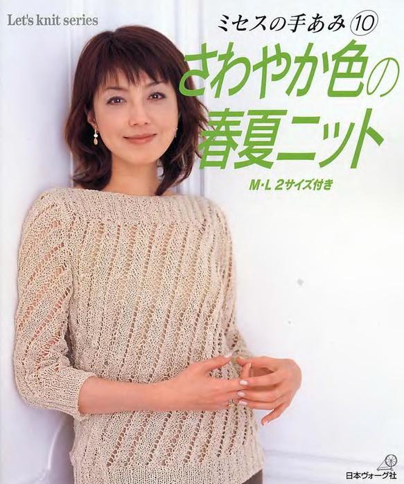 Знаменитый японский журнал по вязанию спицами и крючком и очень понятными схемами, где очень детально...