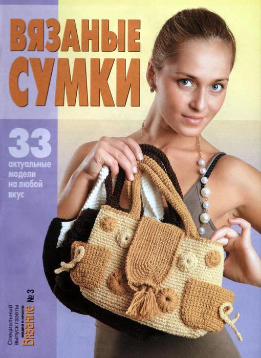 """Спецвыпуск 3. """"Вязаные сумки"""" 2010, Рукоделие, вязание, DjVu."""
