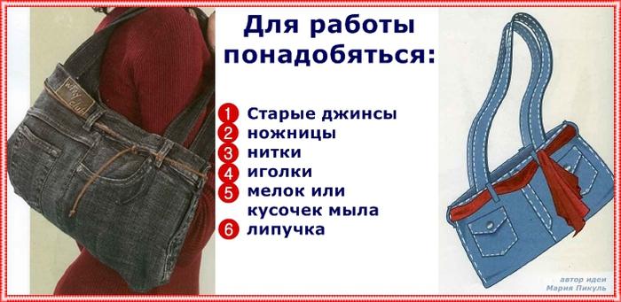 """Часть 2 - Новая сумка из старых джинсов Часть 3. Часть 4.  """"Часть 1. Из..."""
