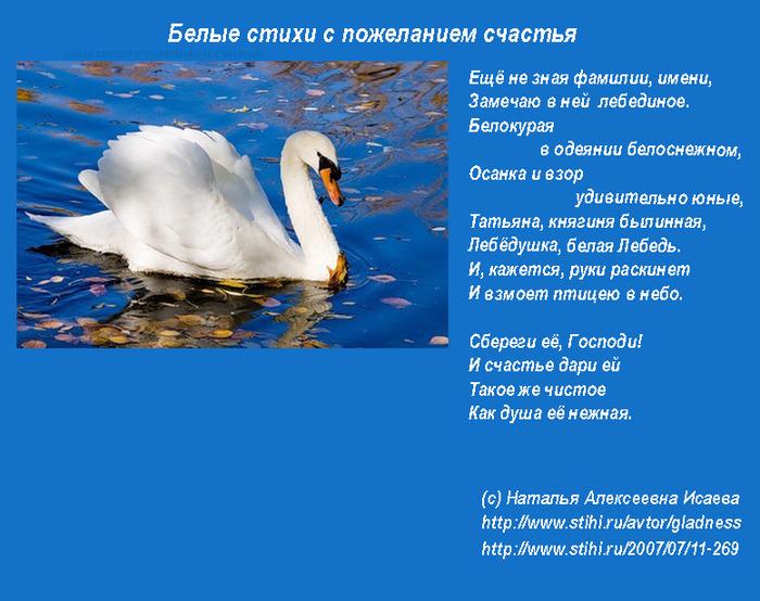 Поздравления на свадьбу про лебедей
