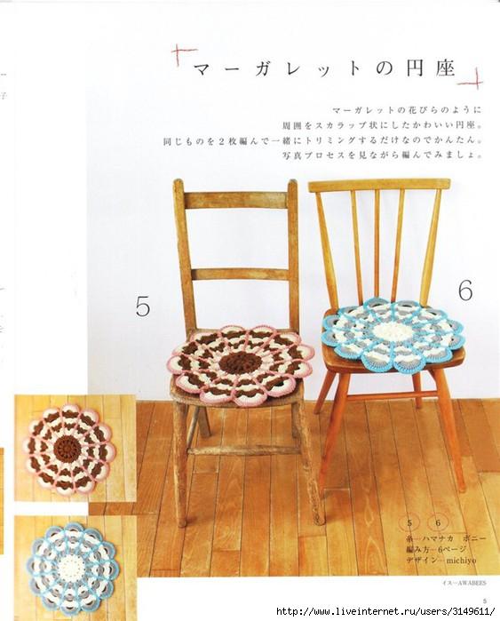 Lady Boutique Series Knit 2877, 2009 (Вязаные подушки на стулья) .