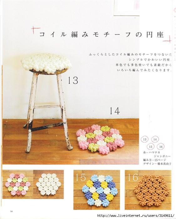Оооочень много разных.  Японский журнал со схемами по вязанию здесь: http://fljuida.com/post251432529.
