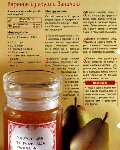 Грушевое варенье рецепт с пошагово в