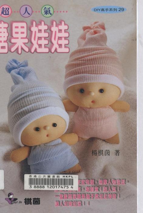 Как сделать куклу из носков своими руками
