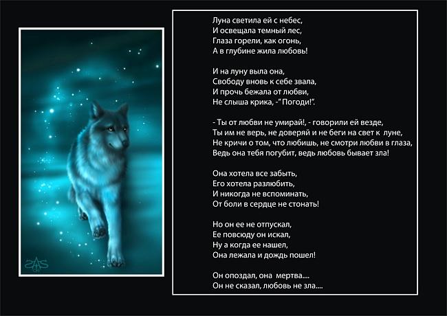 Стих о злых волках