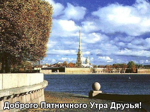 Фотогалерея: Санкт-Петербург.