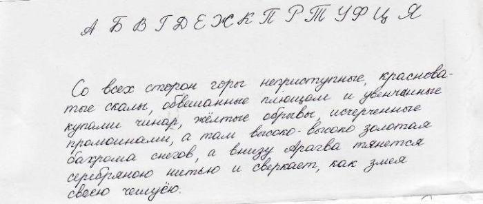 Как сделать себе красивейший почерк