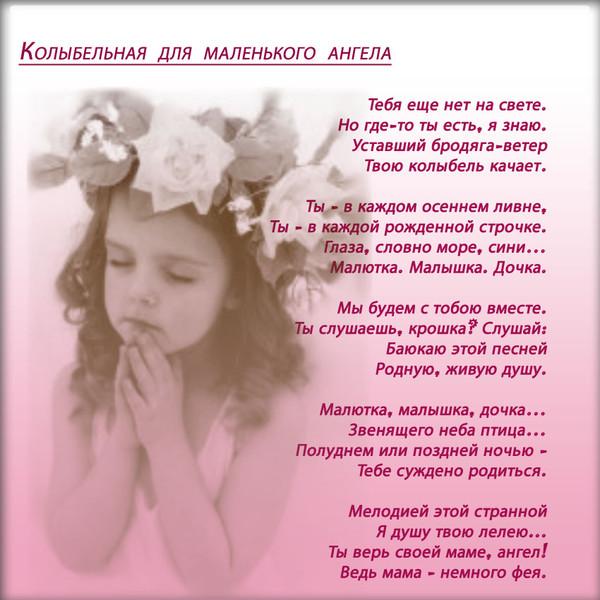 медицинская академия стихи о младенцах ангелах него